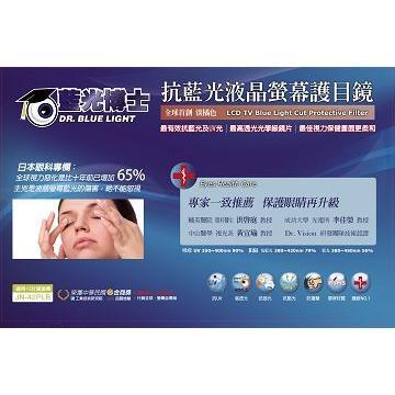 藍光博士42型抗藍光螢幕護目鏡(JN-42PLB)