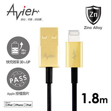 【1.8M】Avier鋅合金Apple 8pin授權USB線-金(AU8518-GD)