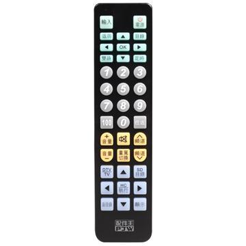 配件王PJW 萬用型電視遙控器