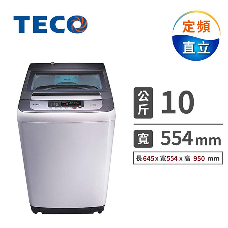 東元 10公斤定頻洗衣機