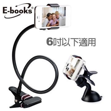 E-books N13 二合一手机懒人支架组