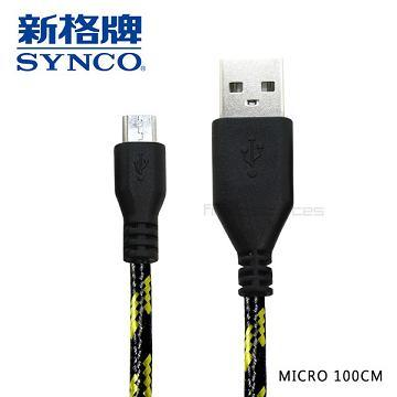 SYNCO Micro USB 高速傳輸線-黑黃(M-USB-03)