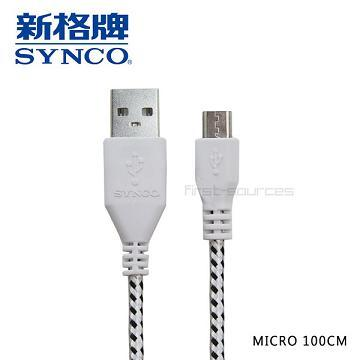 SYNCO Micro USB 高速傳輸線-銀白(M-USB-01)