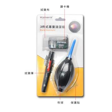 Kamera 吹塵球+拭鏡布+拭鏡筆+保護貼及讀卡機(五合一)