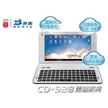 【展示機】無敵雲端電腦辭典(CD-928)