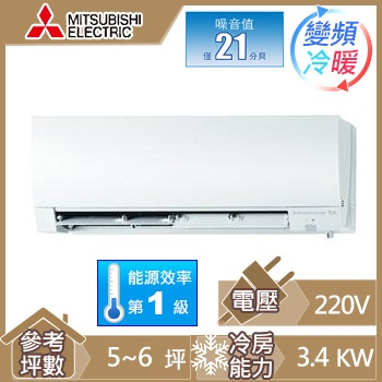 MITSUBISHI一對一變頻冷暖空調(MSZ/MUZ-FH35NA)