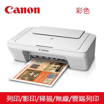 Canon MG2970 無線相片複合機(MG2970)