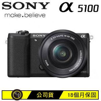 SONY α5100可交換式鏡頭相機KIT-黑(ILCE-5100L/B)