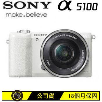 SONY α5100可交換式鏡頭相機KIT-白(ILCE-5100L/W)