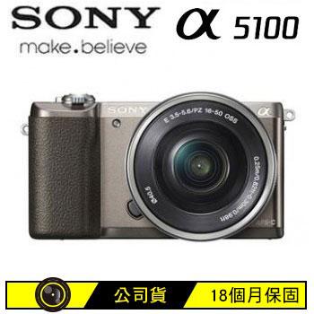 SONY α5100可交換式鏡頭相機KIT-棕(ILCE-5100L/T)
