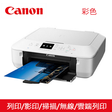 Canon MG5670 時尚無線複合機(時尚白)(MG5670W)