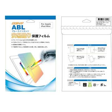 安易貼 iPad mini抗藍光保護貼ABL-亮(54700008)