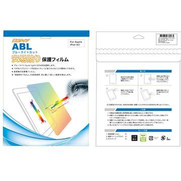 安易貼 iPad Air抗藍光保護貼ABL~亮
