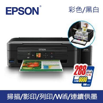 EPSON L455原廠連續供墨複合機(C11CE24506)