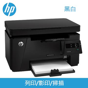 【展示福利品】HP Laserjet Pro M125a雷射事務機