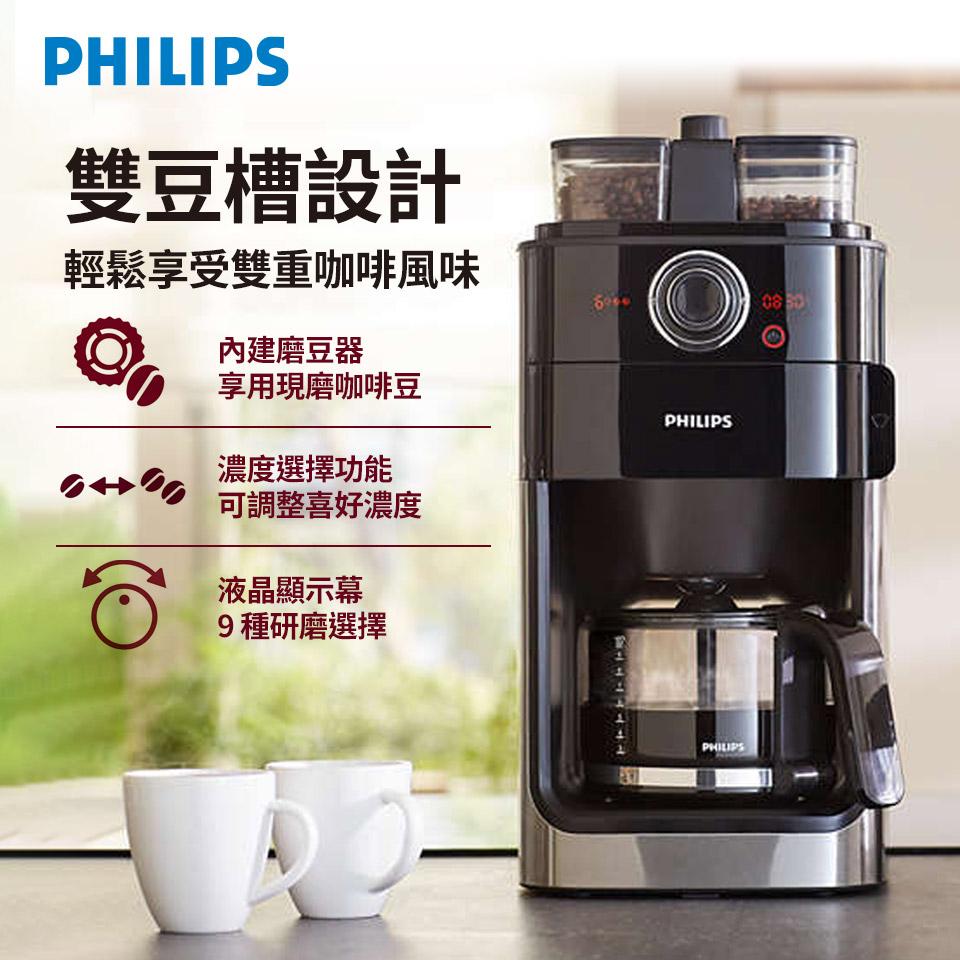 飛利浦全自動美式咖啡機(HD7762)