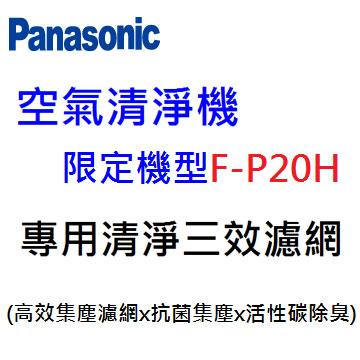 Panasonic 清淨機專用濾網(F-P20H)