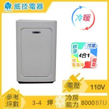 【福利品 】威技移動式冷暖氣機
