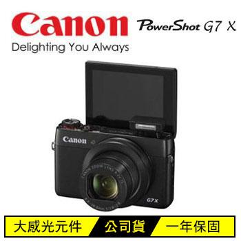 【福利品】Canon PowerShot G7X類單眼相機(PS G7X(DEMO))