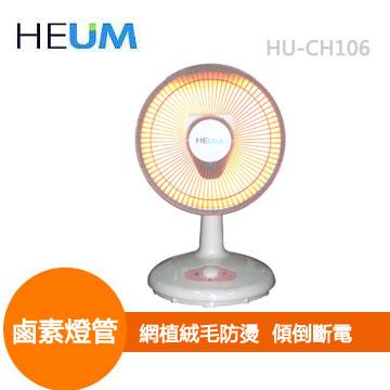 HEUM 10吋擺動鹵素速暖器(HU-CH106)