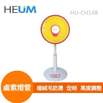 HEUM 14吋鹵素電暖器(HU-CH148)