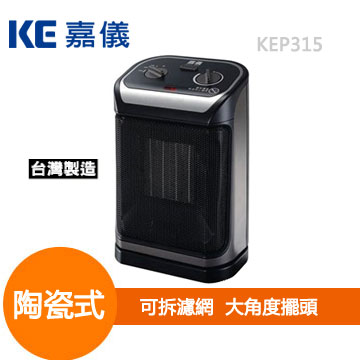 嘉儀 陶瓷電暖器(KEP315)