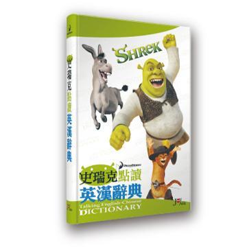 【智點】史瑞克點讀英漢辭典(史瑞克點讀英漢辭典)