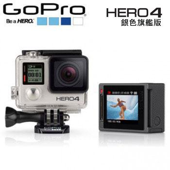 GoPro HERO 4 運動攝影機-銀色旗艦版(CHDHY-401-CT)