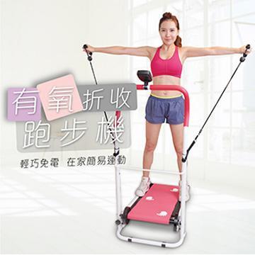 【健身大師】新活力健走跑步機(健美繩專業版)(Hy-20268)