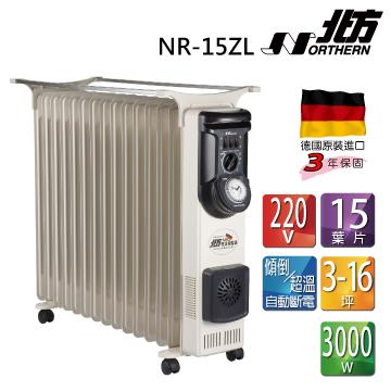 北方 15片葉片式電暖器(NR-15ZL)