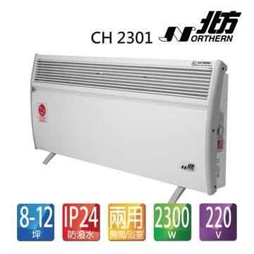 北方 第二代對流式電暖器(CH2301)