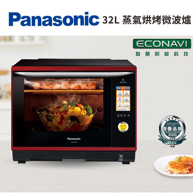 Panasonic32L蒸氣烘烤微波爐(NN-BS1000)