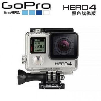 GoPro HERO 4 運動攝影機-黑色旗艦版(CHDHX-401-CT)