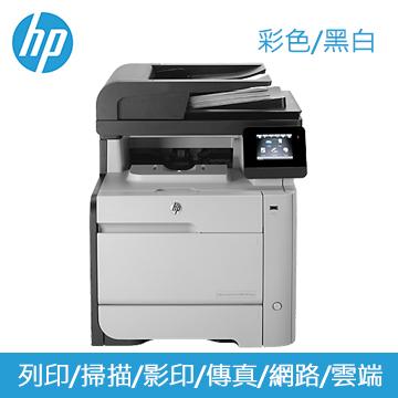 【福利品】HP CLJ Pro M476nw彩色雷射複合機