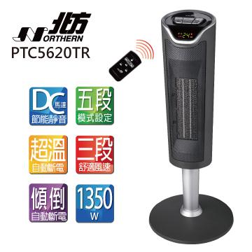 北方智慧型陶瓷遙控電暖器(PTC5620TR)