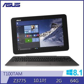 ASUS T100TAM 四核觸控2 in 1平板筆電(T100TAM-0022BZ3775)