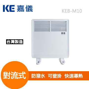 嘉儀對流式電暖器(KEB-M10)