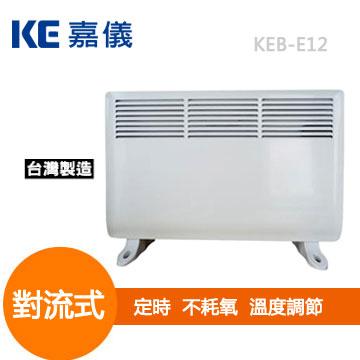 嘉儀對流式電暖器(KEB-E12)