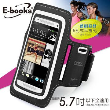 E-books N10 智慧手机5.7吋运动手臂套-黑(E-IPB045BK)