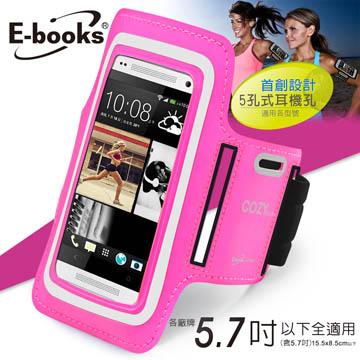 E-books N10 智慧手机5.7吋运动手臂套-桃红