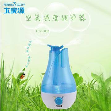 大家源 空氣濕度調節器(TCY-8002)