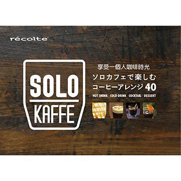 recolte Solo Kaffe 專用精緻咖啡食譜(SLK-RC(中文版))
