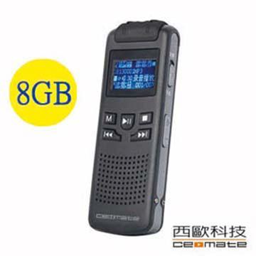 西歐科技 數位錄音筆(8GB) VP160(VP160)