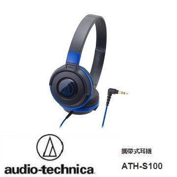 鐵三角 S100耳罩式耳機-藍(ATH-S100 BBL)