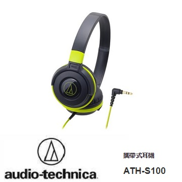 鐵三角 S100耳罩式耳機-黑綠(ATH-S100 BGR)
