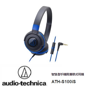鐵三角 S100iS耳罩式耳機-藍(ATH-S100iS BBL)