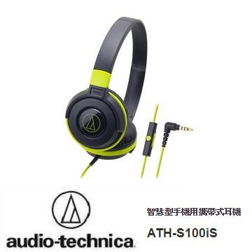audio-technica 鐵三角 ATH-S100iS 耳罩式耳機-黑綠(ATH-S100iS BGR)