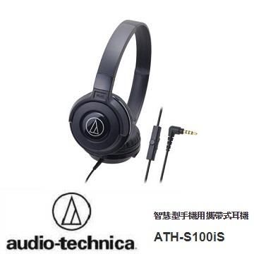 鐵三角 S100iS耳罩式耳機-黑(ATH-S100iS BK)