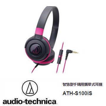 audio-technica 鐵三角ATH- S100iS耳罩式耳機-黑粉