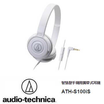 鐵三角 S100iS耳罩式耳機-白(ATH-S100iS WH)